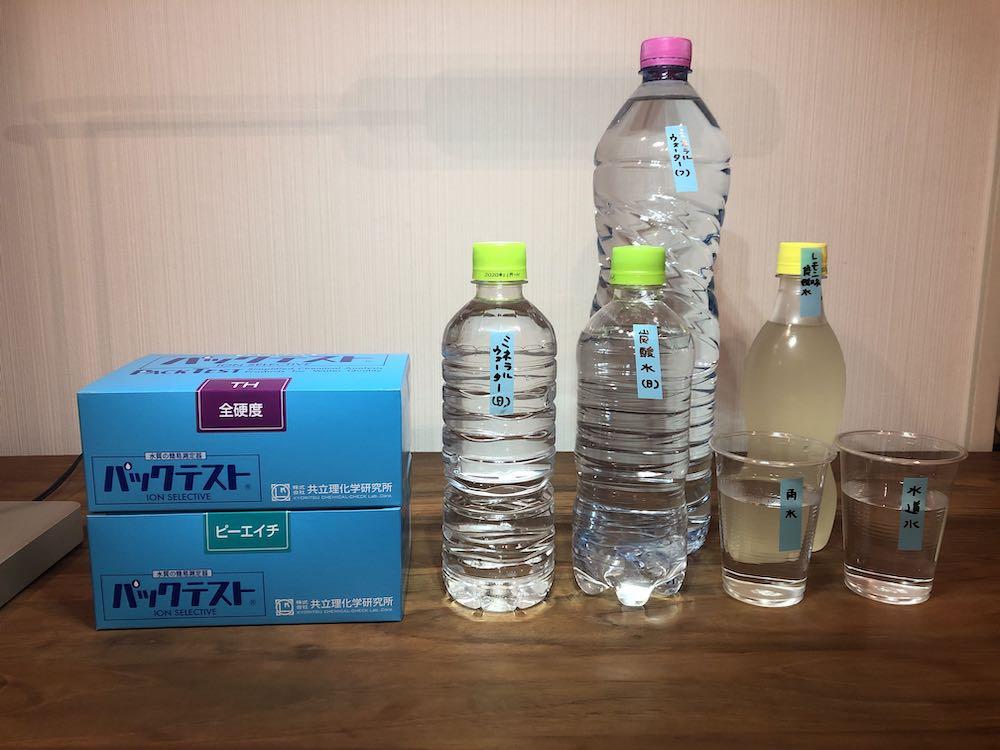 水道水、雨水、日本産のミネラルウォーター、日本産のミネラルウォーターを使った炭酸水、フランス産のミネラルウォーター、レモン味の炭酸飲料を用意