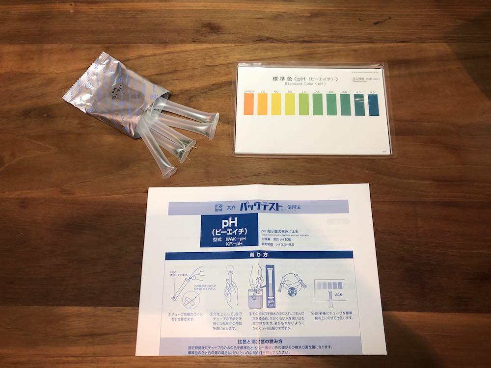 水質検査 パックテスト ph 濃度のセット