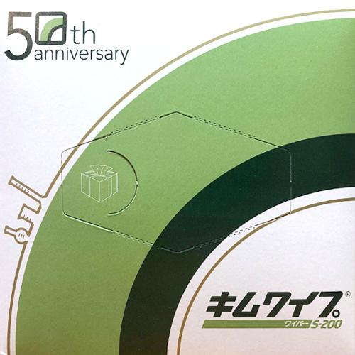 君はもう手に入れた?キムワイプの50周年特別パッケージがスゴイ!