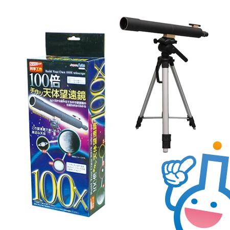 61-6062-17 93499 100倍手作り天体望遠鏡