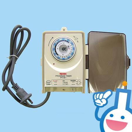 62-9937-56 リーベックス PT-W1 屋外用プログラムタイマー