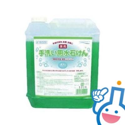 61-3327-78 コスモビューティー 手洗い水石けん 薬用5L