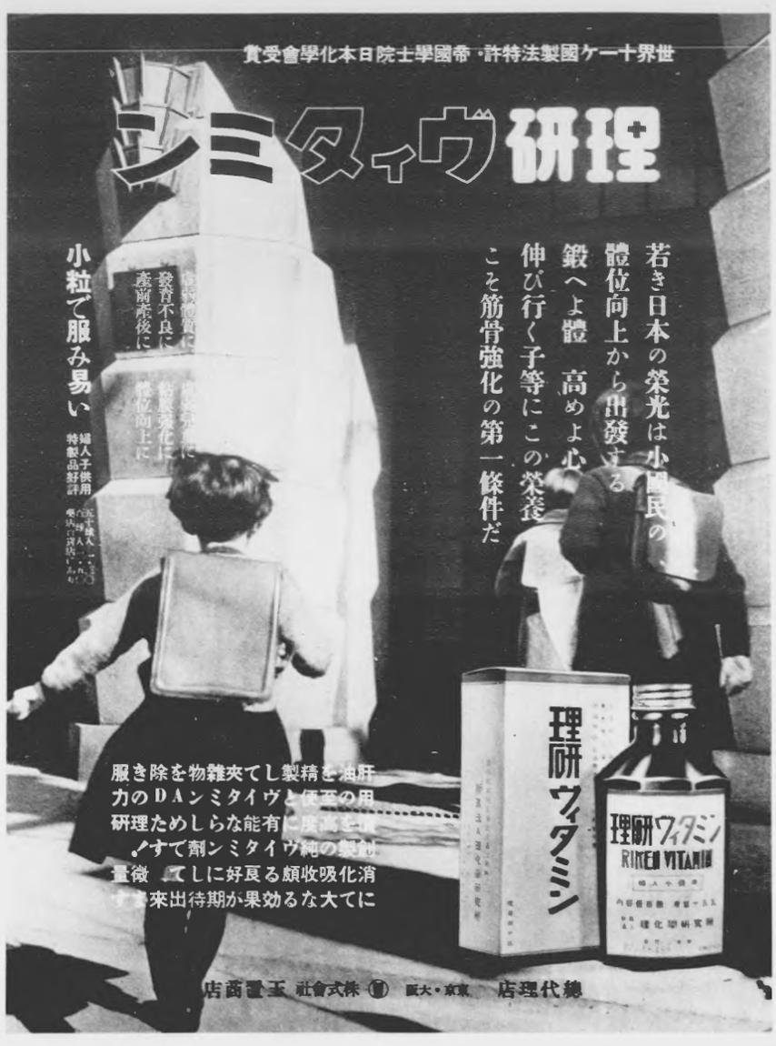 理研ヴィタミン 発売当初の広告