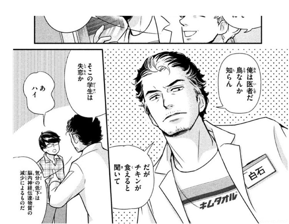 漫画「決してマネしないでください。」のキャラクターにも着用されるキムタオルTシャツ