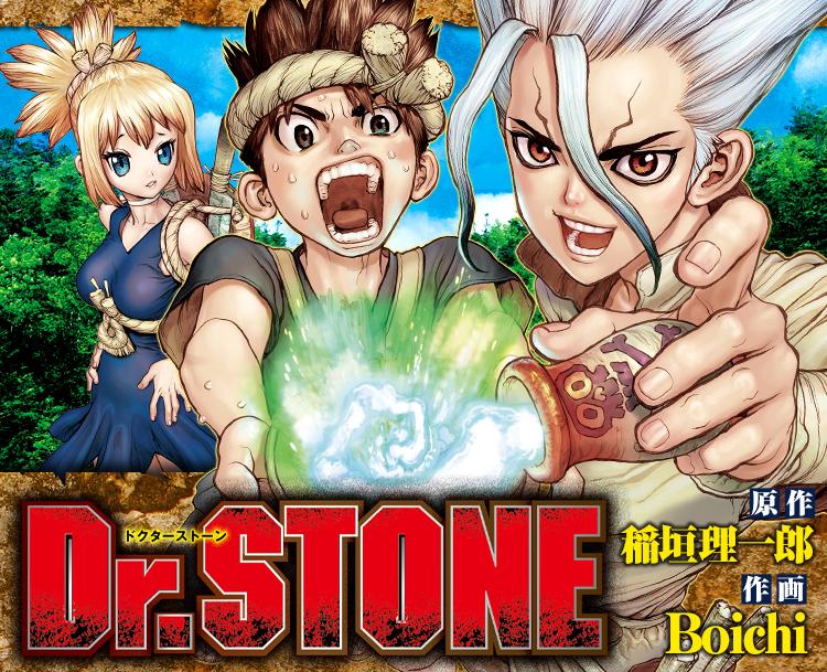 『Dr.STONE』原作:稲垣理一郎 作画:Boichi