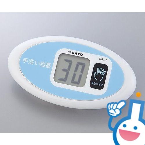2-8966-01 ノータッチタイマー手洗い当番