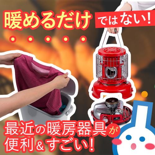 ただ「暖めるだけではない」最近の暖房器具がとても便利&スゴイ