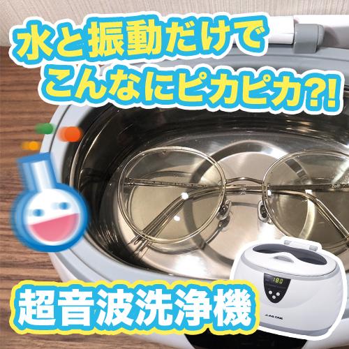 水と振動だけでこんなにピカピカ!?超音波洗浄機でいろいろ洗ってみよう