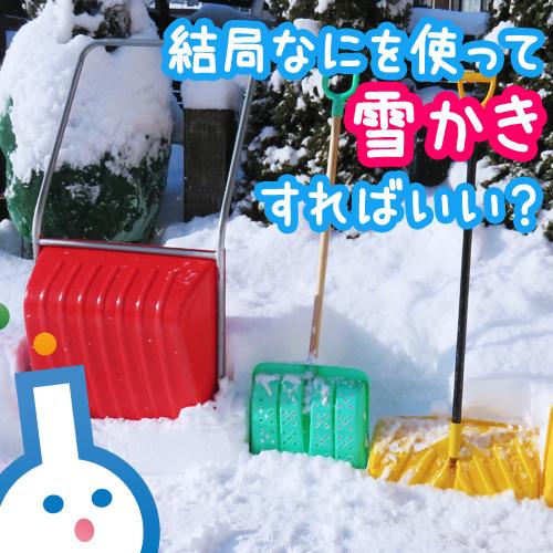 センター試験の日ってなぜか雪が降るよね・・・雪かき道具でおすすめって結局どれなの?