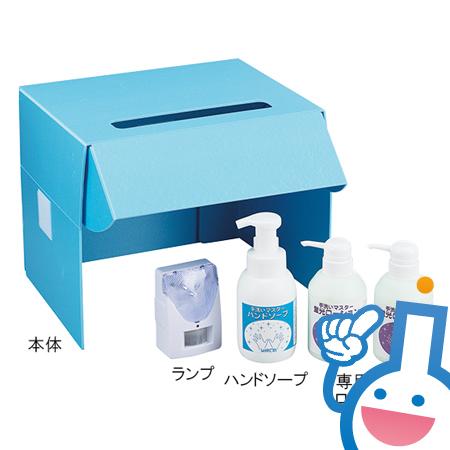 3-5388-01 アズワン 手洗いマスターセット一式