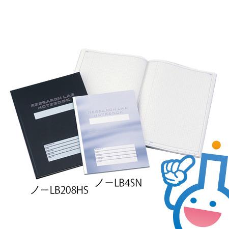 1-9320-02 コクヨ 研究用ノート ノ-LB208HS A4