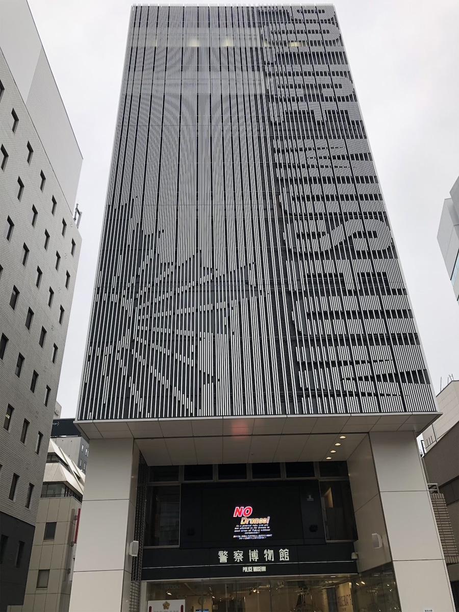 ポリスミュージアム 地下鉄京橋駅からすぐ