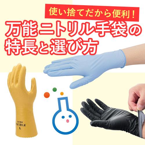 使い捨てだから手軽に使える! 万能ニトリル手袋の特長と選び方