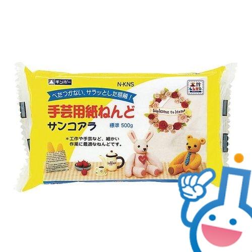 3-9306-01 手芸用紙ねんど N-KNS 500g