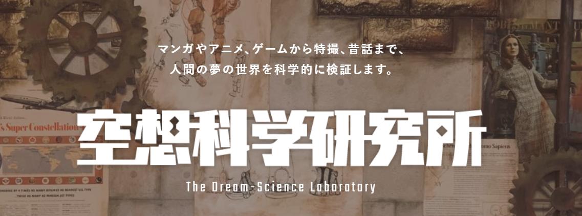 空想科学研究所