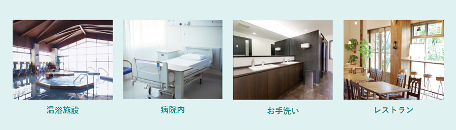 温泉施設・病院内・お手洗い・レストランなど様々な場所でルミテスターが活躍!