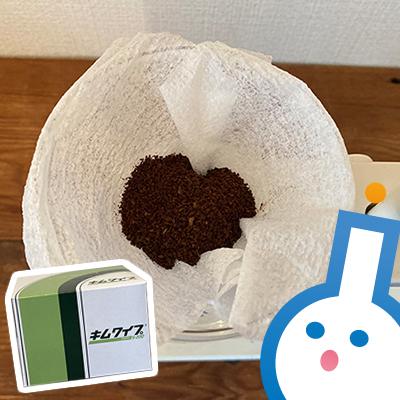 キムワイプでコーヒーは淹れられる?! ある便利なアレでも実験してみた!