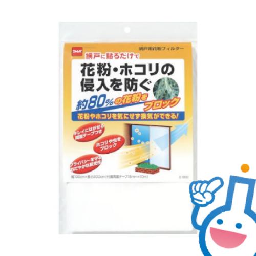61-3353-50 E1800 網戸用花粉フィルター
