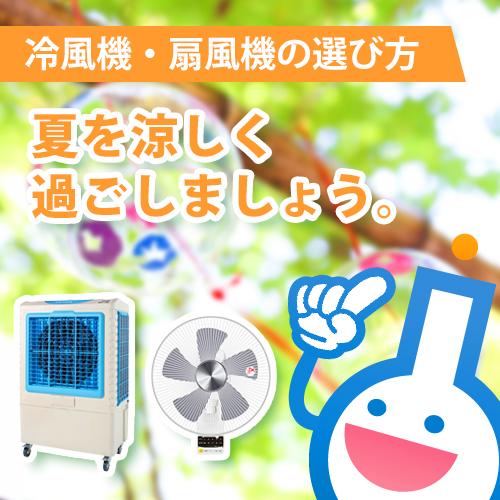 夏を涼しく過ごしましょう。冷風機・扇風機の選び方