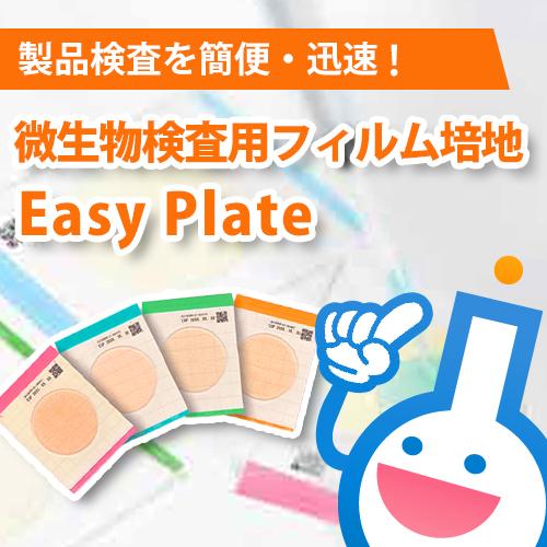 製品検査を簡便・迅速! 微生物検査用フィルム培地 Easy Plate