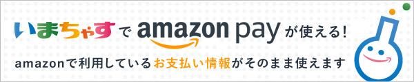いまちゃすでamazon payが使える!amazonで利用しているお支払い情報がそのまま使えます