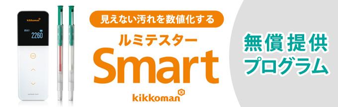 ルミテスターSmart 無償提供プログラムキャンペーンバナー