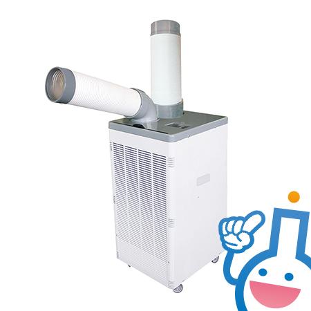 3-7563-21-30 広電 スポットクーラー KSM250D